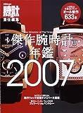 傑作腕時計年鑑 2007