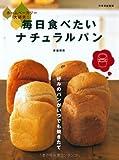 ホームベーカリー大研究!毎日食べたいナチュラルパン