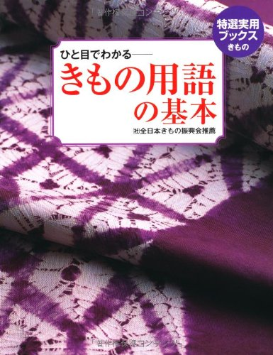 YOSAKOIソーランの教え方・指導者用テキスト (単行本)