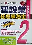建設業経理事務士2級 出題傾向と対策〈平成18年受験用〉