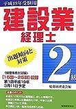 建設業経理士 2級出題傾向と対策〈平成19年受験用〉