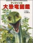 ディクソンの大恐竜図鑑