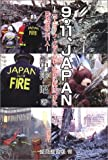 9・11、JAPAN-ニューヨーク・グラウンド・ゼロに駆けつけた日本消防士11人