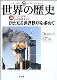 図説 世界の歴史〈10〉新たなる世界秩序を求めて