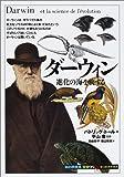 ダーウィン―進化の海を旅する