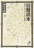 旧暦読本—現代に生きる「こよみ」の知恵
