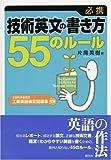 必携技術英文の書き方55のルール
