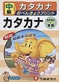 おべんきょうプリント中級カタカナ