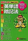 中学英単語暗記法―高校入試Step式速修1830単語