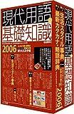 現代用語の基礎知識 2006