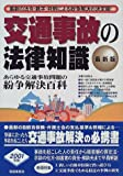 交通事故の法律知識 最新版—最新の法令・数字・判例による紛争解決の決定版!