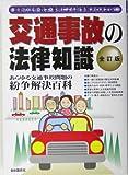 交通事故の法律知識—最新の法令・数字・事例による紛争解決の決定版!