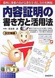 内容証明の書き方と活用法