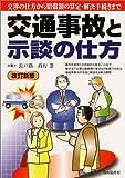 交通事故と示談の仕方—交渉の仕方から賠償額の算定・解決手続きまで