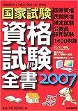 国家試験資格試験全書 (2007)