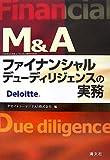M&A ファイナンシャルデューディリジェンスの実務