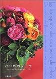パリ色のブーケ―パリスタイルの花とおしゃれなショップたち