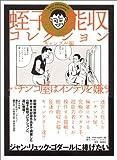 蛭子能収コレクション (ギャンブル編)