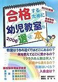 合格するために幼児教室を選ぶ本〈2007年版〉