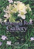 クリスマスローズギャラリー—美しさでひもとくクリスマスローズ図鑑