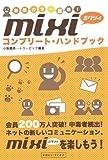 mixiコンプリート・ハンドブック—詳解カラー図説!