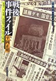 戦後事件ファイル―赤塚不二夫、安保、三島由紀夫、赤軍、ひばりの死、他