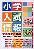 小学入試情報〈2007〉平成19年度受験準備用