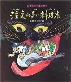 注文の多い料理店―宮澤賢治の童話絵本