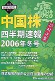 中国株 四半期速報 2006年冬号