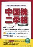中国株二季報2007年春号