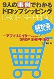 9人の事例でわかるドロップシッピング—アフィリエイターのためのDROP SHIPPING