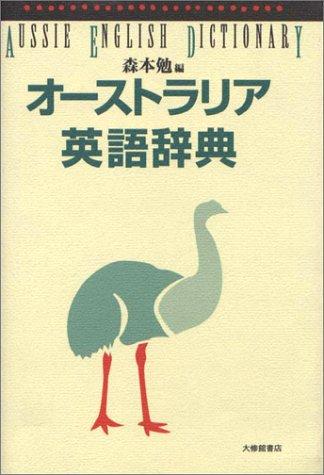 オーストラリア 辞典