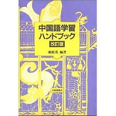 中国語学習ハンドブック