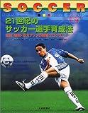 21世紀のサッカー選手育成法 ユース編—技術・戦術・体力アップの練習プログラム