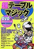 超テーブルマジック DVD付―世界のスーパーマジシャンの手品ができる!!