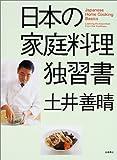 日本の家庭料理独習書