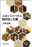 ニホンミツバチの飼育法と生態