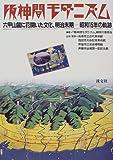 阪神間モダニズム—六甲山麓に花開いた文化、明治末期‐昭和15年の軌跡