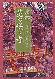 京都・花の咲く寺