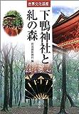 世界文化遺産 下鴨神社と糺の森