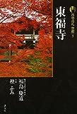 古寺巡礼 京都〈3〉東福寺