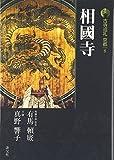 古寺巡礼京都 8 新版 (8)