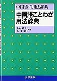 中国語ことわざ用法辞典