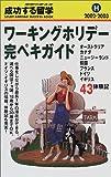 ワーキングホリデー完ペキガイド〈2002‐2003〉
