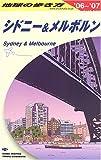 ガイドブック C13 シドニー&メルボルン
