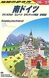 南ドイツ〈2006~2007年版〉