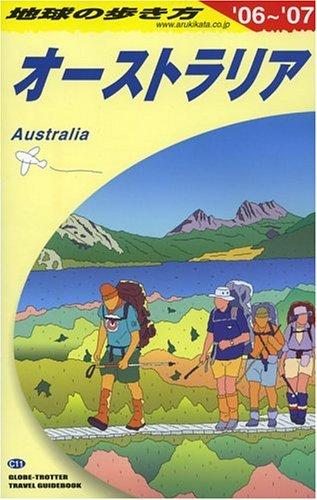 オーストラリア 地球の歩き方