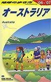 地球の歩き方 ガイドブック C11 オーストラリア