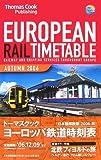 ヨーロッパ鉄道時刻表―06秋号