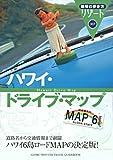 307 ハワイ・ドライブ・マップ